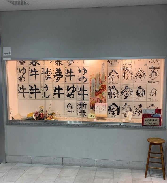 ギャラリー展示 1月は凰月書道教室作品
